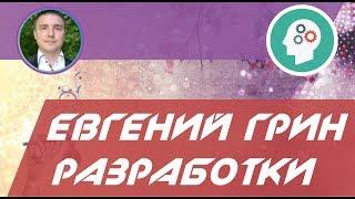 Евгений Грин 170 - Правильное питание для похудения ! Как похудеть без диет!