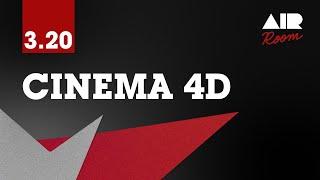 Curso de CINEMA 4D: 3 20 Herramientas Reflejar y deslizar (En español)