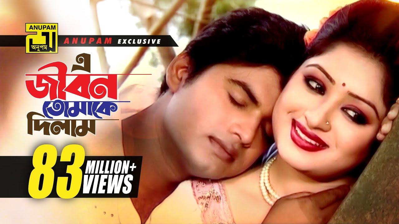 E Jibon Tomake Dilam | এ জীবন তোমাকে দিলাম | Racy & Sagor | Music Video