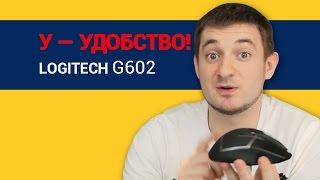 обзор игровой мыши Logitech G602