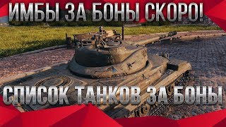 НОВЫЕ ИМБЫ ЗА БОНЫ ОФИЦИАЛЬНО WOT 2020 БОНОВЫЙ МАГАЗИН 2.0 ПРЕМ ТАНКИ ЗА БОНЫ В world of tanks 1.9