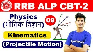 3:00 PM - RRB ALP CBT-2 2018 | Physics By Neeraj Sir | Kinematics (Projectile Motion)