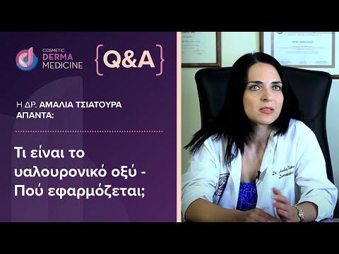 Υαλουρονικό οξύ: η δερματολόγος Δρ. Αμαλία Τσιατούρα μας ενημερώνει