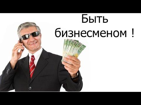 знакомство с бизнесменом доска объявлений