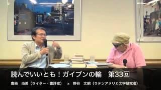 豊﨑由美さん×野谷文昭さんトークイベント 読んでいいとも!ガイブンの輪 第33回