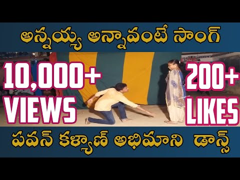 Annayya Annavante Video Song -annavaram (pathuru 2018)