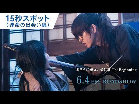 映画『るろうに剣心 最終章 The Beginning』15秒スポット(運命の出会い編)6月4日(金)公開