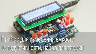 Прибор для измерения емкости и индуктивности, набор для сборки(еще один набор для сборки что прислал магазин icstation, прибор для измерения частоты, емкости и индуктивности...., 2015-05-24T04:09:16.000Z)