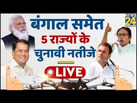 News24 LIVE: Watch Latest News in Hindi   Breaking News    हिंदी समाचार    Hindi News 24×7 Live