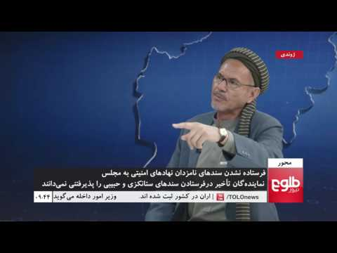 MEHWAR: Govt Posts Still Controlled By Acting Officials / محور: ادامۀ سرپرستی‌ها در نهادهای امنیتی