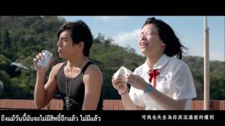 [ThaiVer.] A Little Happiness 小幸運 (Ost. Our Times 我的少女時代) - Hebe Tien (Cover)