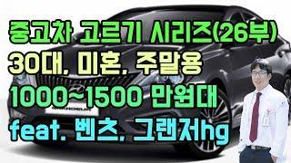 (2부) 1000만원대 허세용 중고차 상담 feat. …
