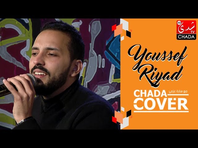 CHADA COVER EP 27 : YOUSSEF RIYAD