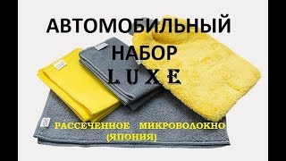 GREENWAY 18. Автомобильный набор AQUAmagic Luxe против грязи, мошек, битума БЫСТРО и БЕЗ МОЮЩИХ