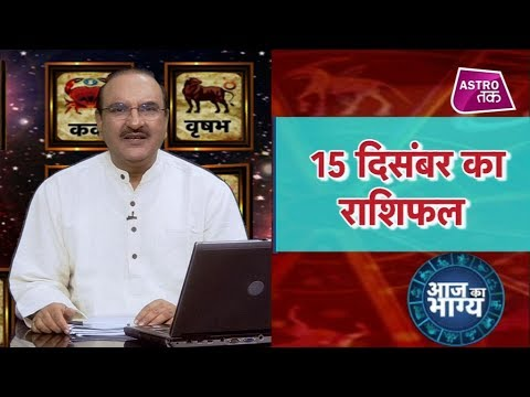 आज का भाग्य | 15th December 2018 | Deepak Kapoor | Astro Tak