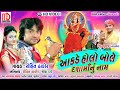 Aakde Holo Bole Dashamanu Naam |Rohit Thakor New Song 2018 |Full Video Song