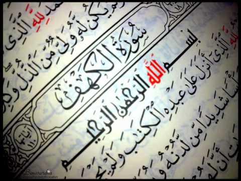 18. Al-Kahf - Ahmed Al Ajmi أحمد بن علي العجمي سورة الكهف