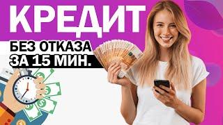 Кредит онлайн на карту без отказа срочно - Где можно взять кредит срочно без отказа