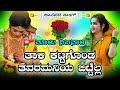 ತಾಳಿ ಕಟ್ಟಗೊಂಡ ತವರಮನಿಯ ಬಿಟ್ಟೆಲ್ಲ   New Janapada Love 💕💞 Feeling Song   #Malu_Nipanal Songs