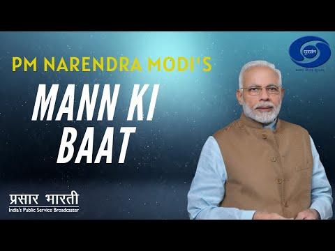 PM Narendra Modi's 'Mann Ki Baat' | 25th March 2018