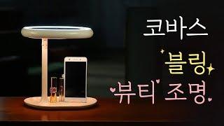 코바스 3세대 핸드폰거치대 LED 화장 탁상  조명거울