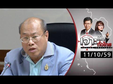 """เจาะลึกทั่วไทย 11/10/59 : สตง.ขอ 7 วัน เช็กบิล """"ภักดี"""" อดีต ป.ป.ช."""