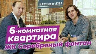 #REQuest S1E5. 6-кімнатна квартира в ЖК