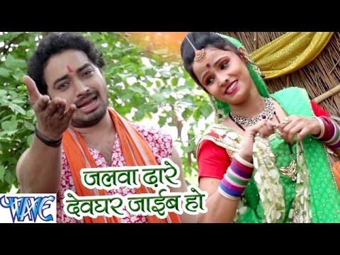 जलवा ढारे देवघर जाइब हो - Bam Bam Bol Raha Devghar - Sanjeev Mishra - Bhojpuri Kanwar Songs 2016 new