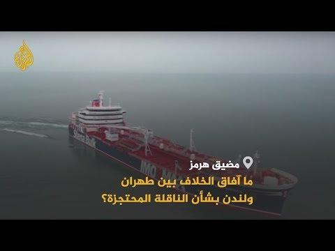 حرب الناقلات.. ما انعكاساتها على مصير الاتفاق النووي الإيراني؟  - نشر قبل 15 ساعة