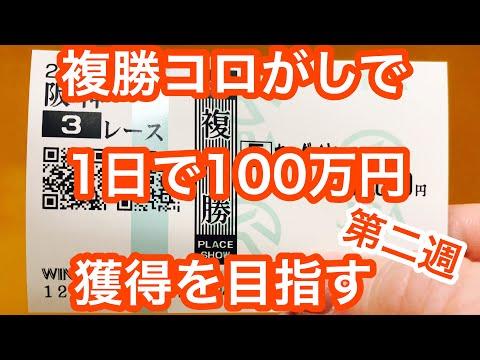 【競馬】【検証】複勝コロがしで1日で100万円獲得することが出来るのか 第二週