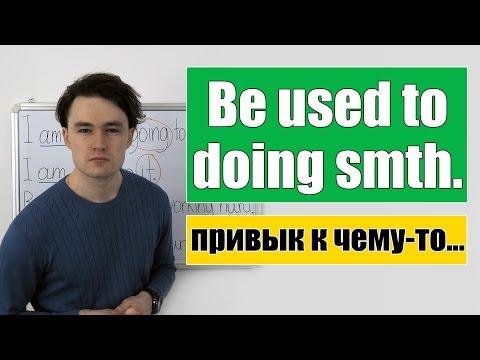 Be used to doing smth. /smth. - привык делать что-то / к чему-то.