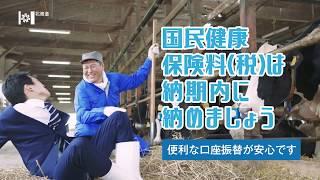 北海道国民健康保険TVCM「保険料税の納付啓発篇」