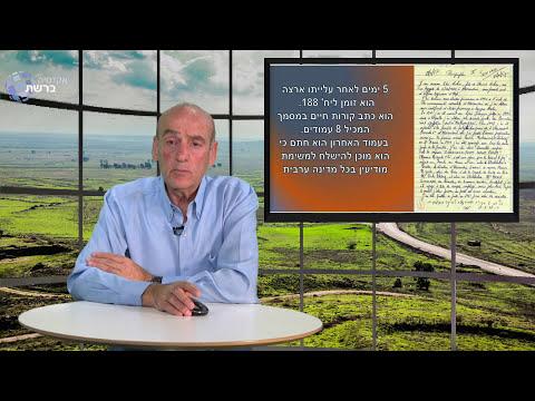 """""""אלי כהן, סיפורו של מרגל ישראלי"""" עם אברהם כהן 18.5.17 (גירסה מקוצרת - יסודי וחט""""ב)"""