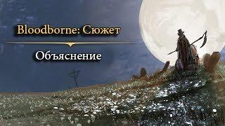 Bloodborne: История и Сюжет