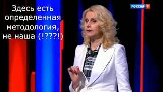 Что ответила Голикова на вопрос о пенсиях 40 процентов от зарплаты