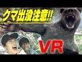 東京B少年【VR初体験】超楽しい!!!!!!
