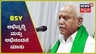 Karnataka Bypoll Results 2019:ಮತದಾರರಿಗೆ BSY ಅಭಿನಂದನೆ; ಅಭಿವೃದ್ಧಿ ಕಡೆ ಗಮನ ಕೊಡುವಂತೆ ಶಾಸಕರಿಗೆ ಸೂಚನೆ