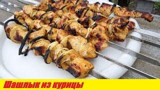 Рецепт Шашлык из Курицы в Кефире! Очень Простой и Вкусный Шашлык с Луком!