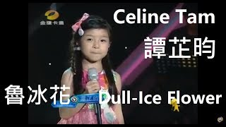 Celine Tam 譚芷昀 COVERED 魯冰花