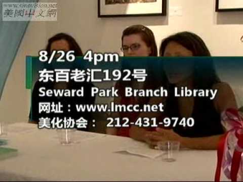 Chinese Community Outreach for Lower Manhattan Culture Council