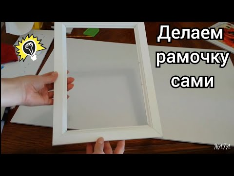 Как сделать рамку из багета своими руками