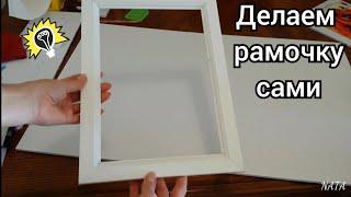 как сделать рамку из багета для картины