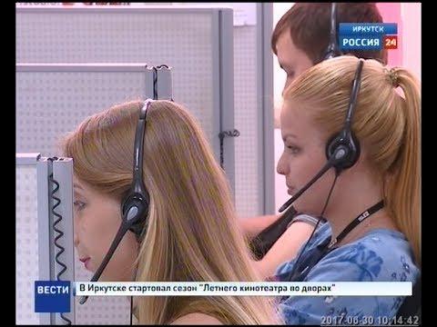 130 секунд на разговор. Как работает колл-центр оператора сотовой связи, Вести-Иркутск