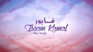 Issam Kamal FABOR EXCLUSIVE Lyric Clip عصام كمال فابور حصريأ