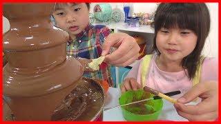 ナゾの食べ物 チョコレートファウンテン こうくんねみちゃん CHOCOLATE FONDUE CHALLENGE