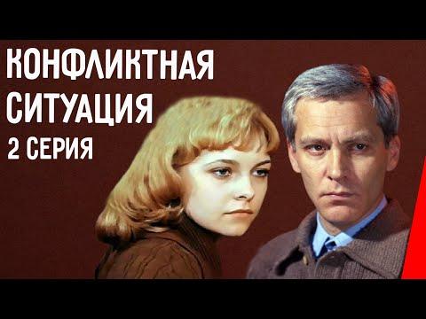Конфликтная ситуация (2 серия)  (1981) фильм