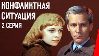 Конфліктна ситуація (2 серія) (1981) фільм