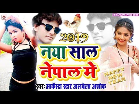 """HAPPY NEW YEAR SONG 2019"" #Aarkesta Star Alwela Ashok नया धमाका - नया साल नेपाल में - SuperHit Song"