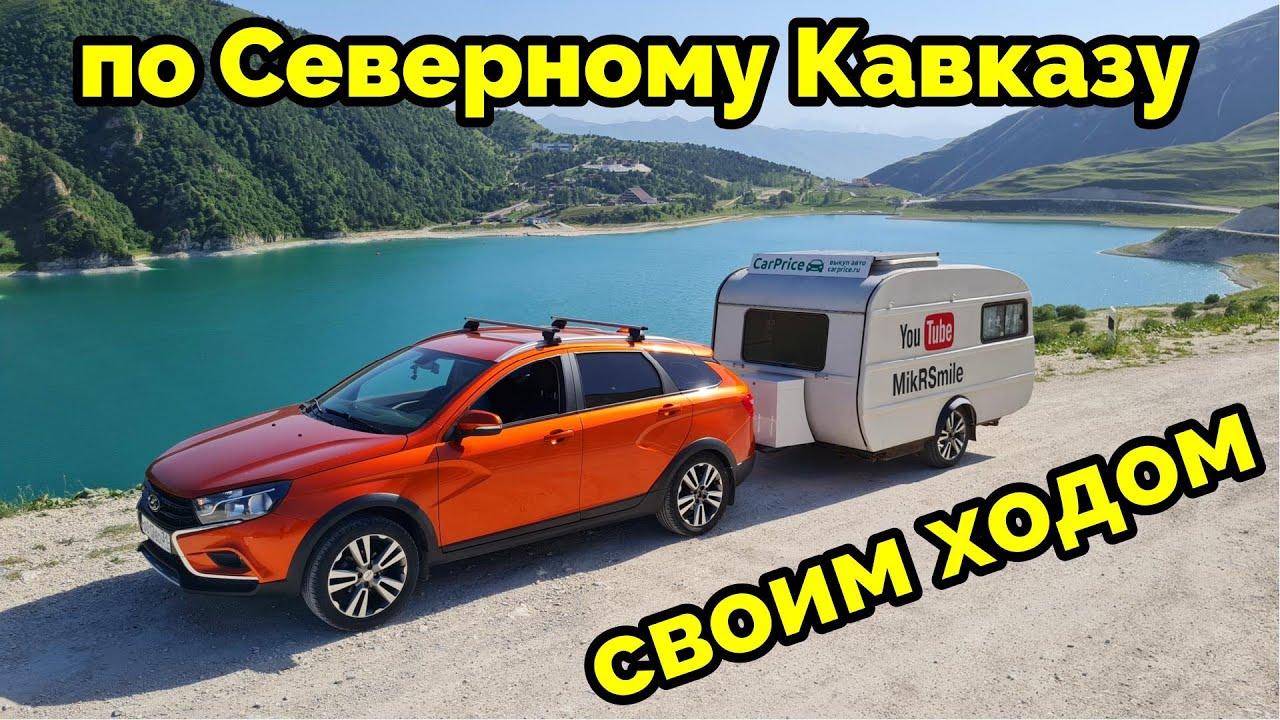 Путешествие по Кавказу на весте со старым прицепом QEK Junior.  Отношение к русским
