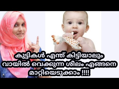 baby-putting-all-things-in-mouth-what-to-do?-|-baby-mouthing-malayalam